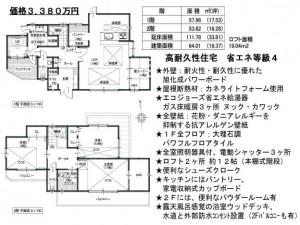 建物平面図・設備(2号地)